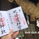 北海道神宮で御朱印を3種類頂いてきました!受付時間や料金等まとめ