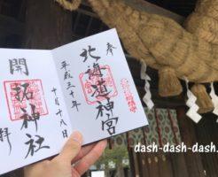 北海道神宮(札幌市中央区)の御朱印(境内開拓神社も)