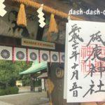 砥鹿神社で御朱印を頂いてきたので役立ちそうな情報をまとめたよ