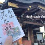 景行天皇社(愛知県長久手市)の御朱印【珍しい写真入り】
