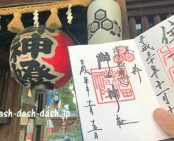 櫛田神社(福岡市博多区)の御朱印
