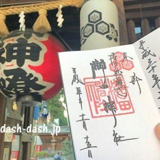 御朱印帳の値段の相場が分かってきた件【手元の愛すべき30冊 ...