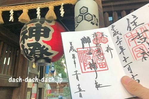 櫛田神社で御朱印を頂いたよ【山笠で有名&にわかの御朱印帳も魅力的】