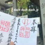 朝日神社(名古屋栄)で御朱印を授かりました。境内には金運UPの木も!?