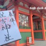 住吉神社(福岡)で御朱印を9種類頂いたよ【御朱印帳もかわいい】
