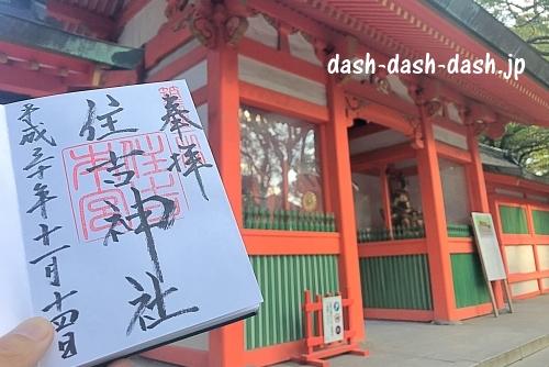 住吉神社(福岡)の御朱印と神門