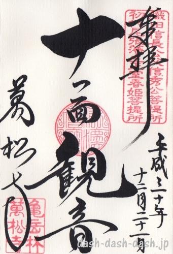 十一面観音の御朱印(大須万松寺)