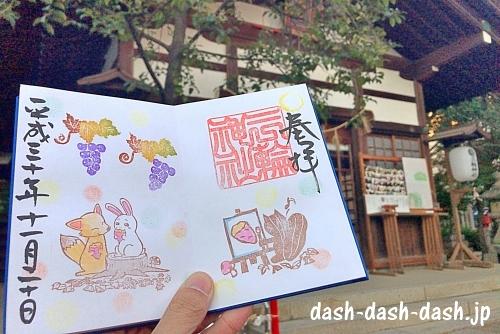 三輪神社(名古屋大須)の限定御朱印(焼き芋ほくほく)