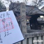 伊勢神社(岡山市)で御朱印を頂いたよ【岡山駅や後楽園から徒歩圏内】