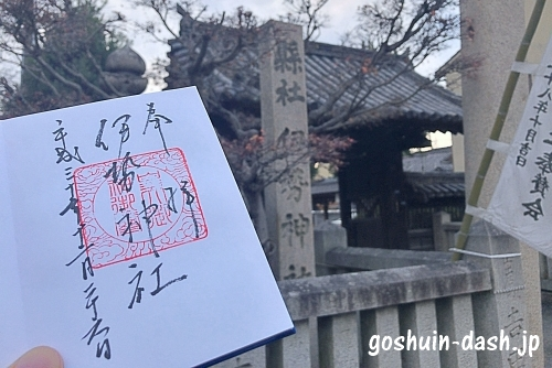 伊勢神社の御朱印(鳥居前)