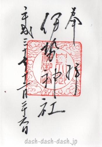 伊勢神社(岡山)の御朱印