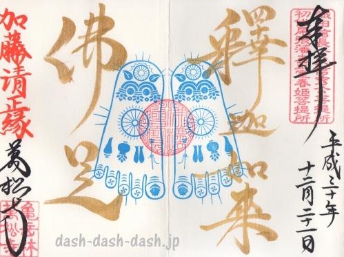 仏足の御朱印(大須万松寺)