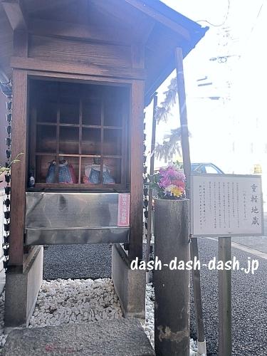 重軽地蔵(大須万松寺)