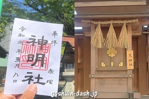 赤塚神明社の御朱印と天神社(出世天満宮)