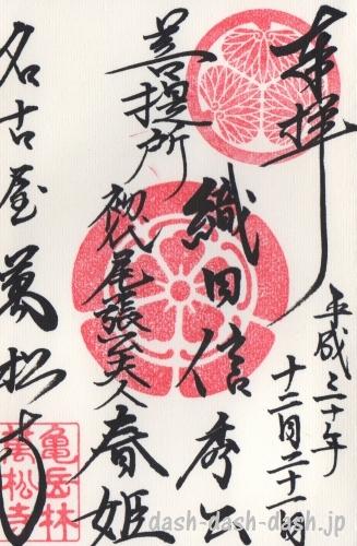 菩提所の御朱印(大須万松寺)