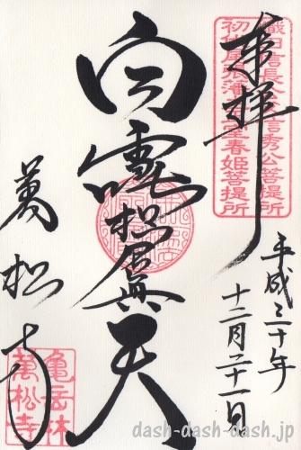 白雪稲荷の御朱印(大須万松寺)