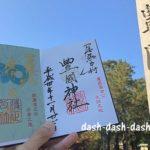 豊国神社(名古屋)で御朱印を2種類頂いたよ【御朱印帳も豪華すぎた】