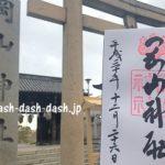 岡山神社で御朱印を頂いたよ!御朱印帳もかわいいです~後楽園も近い