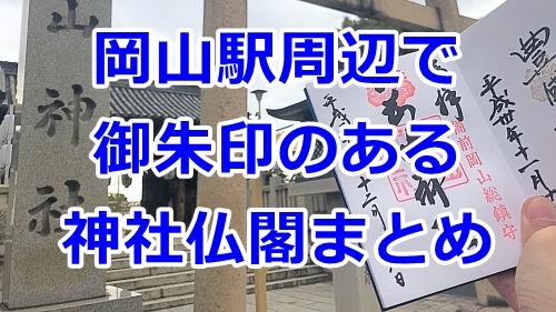 岡山駅周辺で御朱印のある神社お寺まとめ