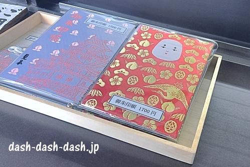 岡山神社の御朱印帳