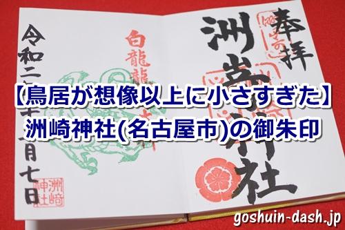 洲崎神社(名古屋市中区)の御朱印2種類01