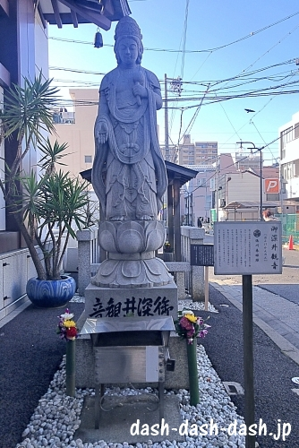 御深井観音(大須万松寺)