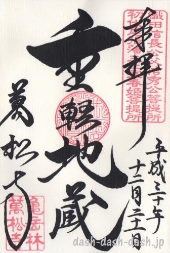 重軽地蔵の御朱印(大須万松寺)