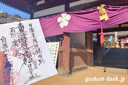 國前寺(広島)で御朱印を頂いたよ~コピーと手書き2種類あって珍しい