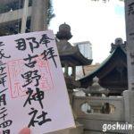 那古野神社で御朱印を頂いたよ~名古屋市中区【延命長寿のご利益も】
