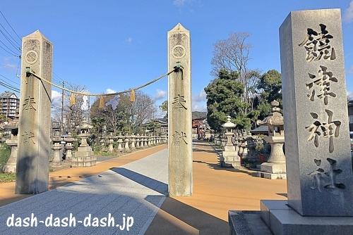 饒津神社の標柱