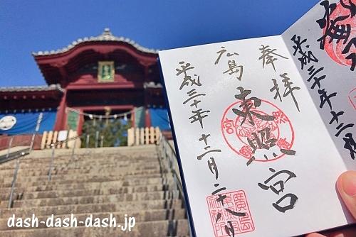 広島東照宮の御朱印(唐門前)