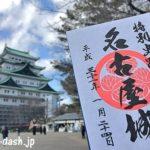 名古屋城で御朱印を頂いたよ~工事中の2019年現在もらえる場所などまとめ
