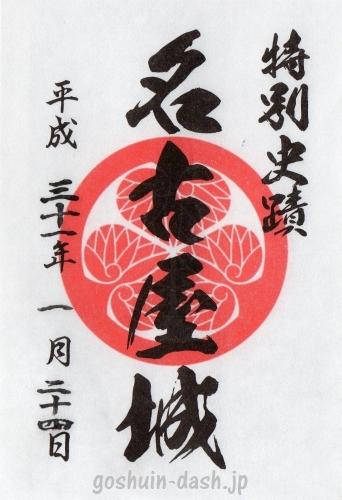 名古屋城の御朱印
