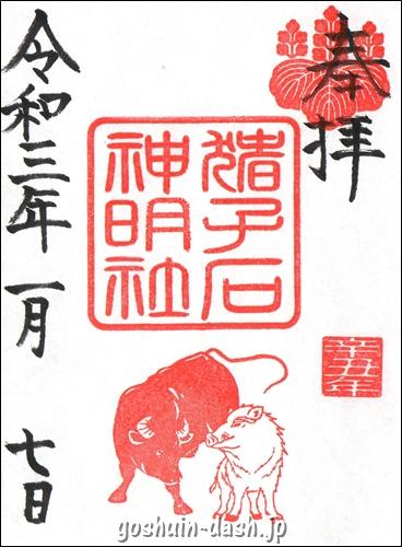 猪子石神明社(名古屋市名東区)の御朱印