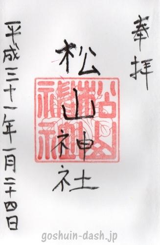 松山神社(名古屋)の御朱印