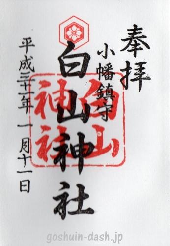 小幡白山神社(名古屋市守山区)の御朱印