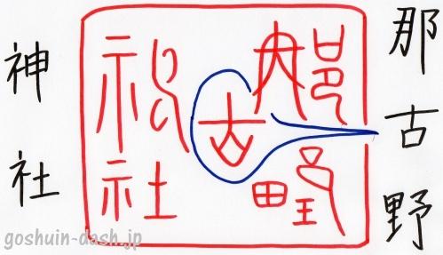 那古野神社の御朱印の刻印