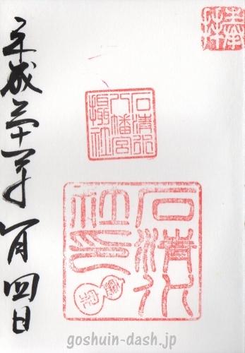 石清水社(石清水八幡宮摂社)の御朱印