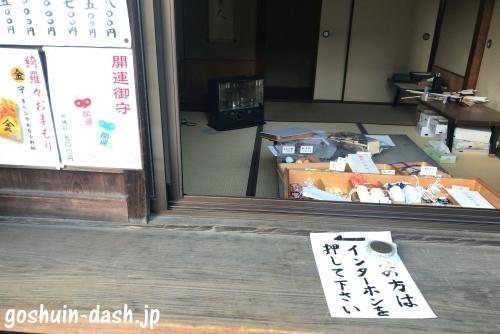 松山神社(名古屋)の授与所