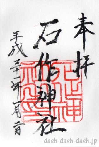 石作神社(長久手)の御朱印