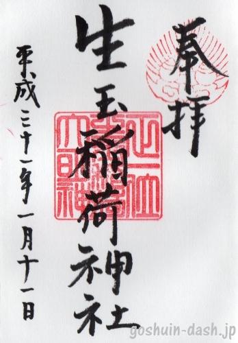 生玉稲荷神社の御朱印