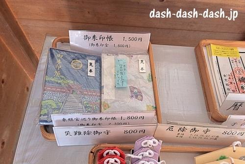 広島東照宮の御朱印帳