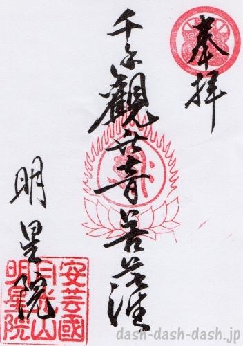 明星院(広島)の御朱印