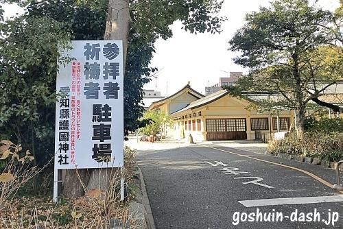 愛知県護国神社駐車場