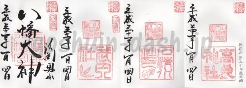 石清水八幡宮の御朱印4種類