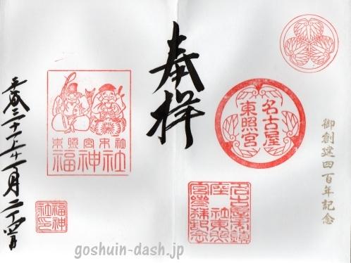 名古屋東照宮の御朱印(見開き・福神社)