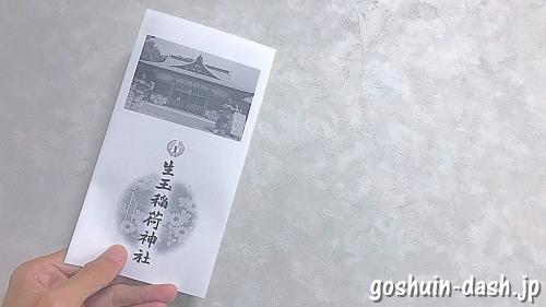 生玉稲荷神社の由緒書き(リーフレット)