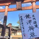 饒津神社(広島市東区)で御朱印を頂いたよ【読み方は「にぎつ」】