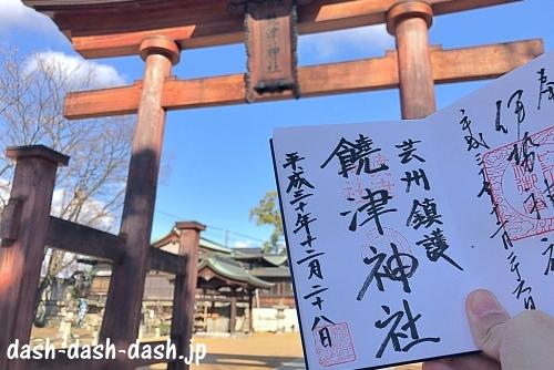 饒津神社の御朱印(鳥居前)