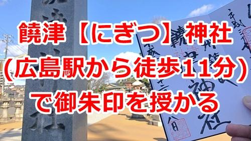 饒津神社(にぎつじんじゃ)の御朱印